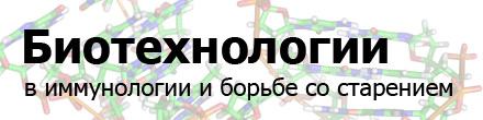 Биотехнологии в иммунологии и борьбе со старением